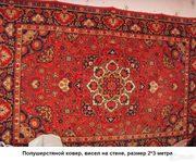 Куплю Дорого любую Ковры Палас любом состоянии 979-05-21